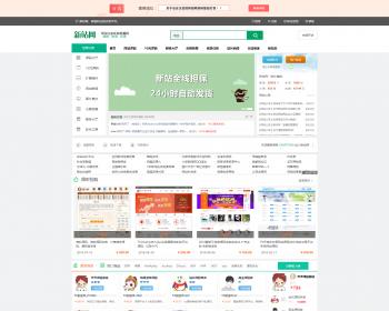 新站网,友价源码商城带数据打包出售3月份打包的