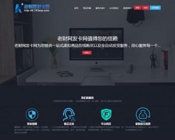 卡密系统正版多用户企业版虚拟在线全自动发货服务采用ThinkPHP5框架开发