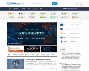 区块链源码-区块链全球信息服务网站源码下载
