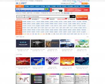 PPT模板素材站,PPT模板素材站源码,素材站源码