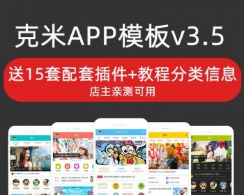 discuz克米设计APP手机版v3.5送15套配套插件教程分类信息dz模板
