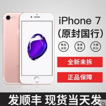 发货到20点 未激活Apple/苹果 iPhone 7 Plus全网通4G手机原封